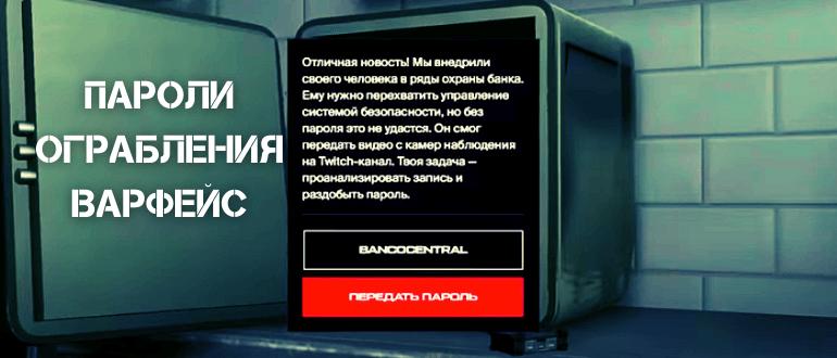 Ограбление Варфейс пароли