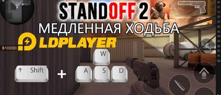 Как играть в стандофф на ПК