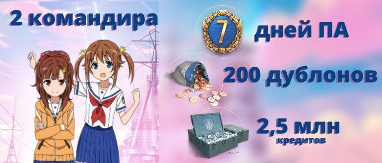 Код World of Warships