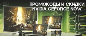 GFN Промокоды и скидки