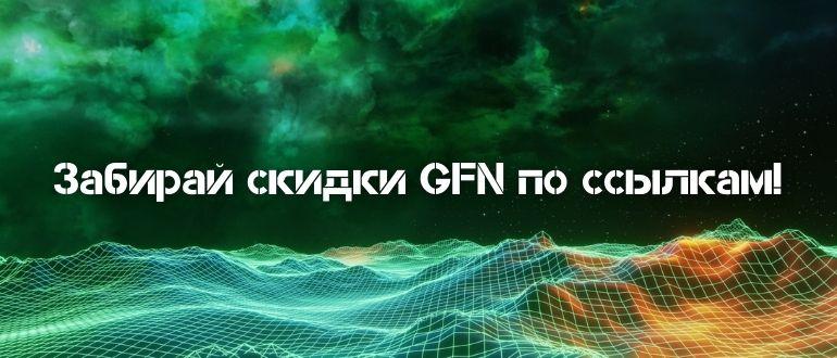 GFN промокоды и коды на скидку