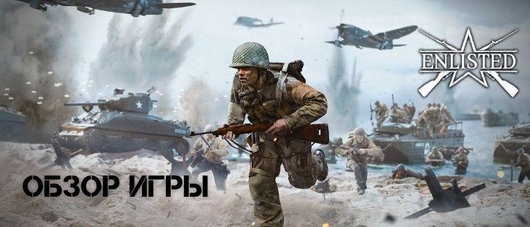ENLISTED Обзор игры, где скачать, дата выхода и обт отзывы игроков