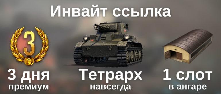 Инвайт ссылка WOT Тетратх