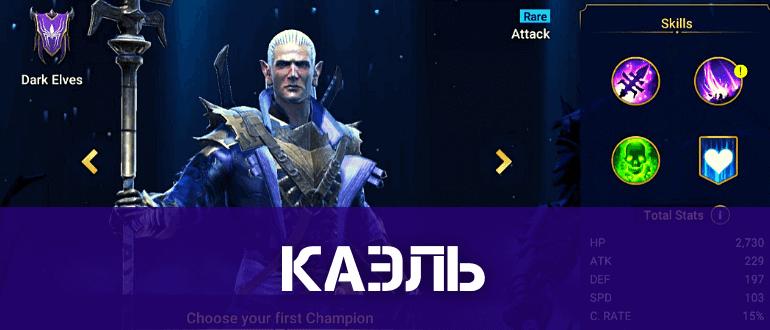 Гайд Каэль Рейд