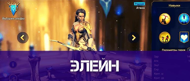 Гайд Элейн Рейд