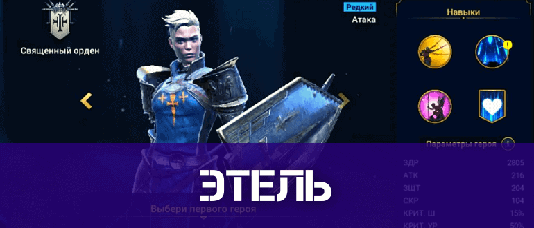 Гайд Этель Рейд