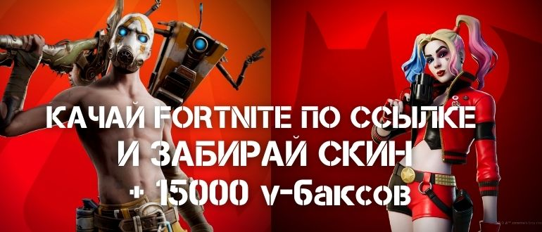 Скачать Fortnite бесплатно последняя версия