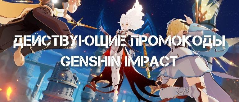 genshin impact действующие промокоды и коды