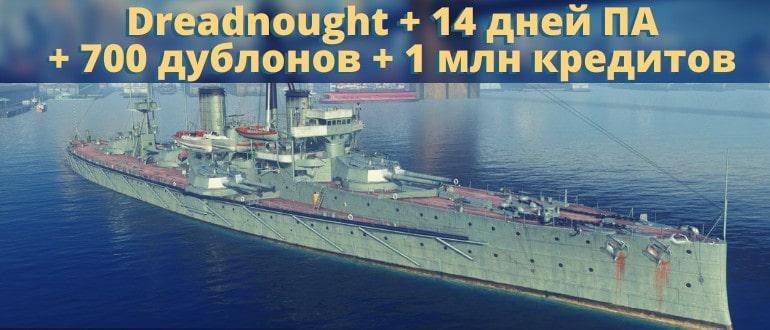 Dreadnought бонус