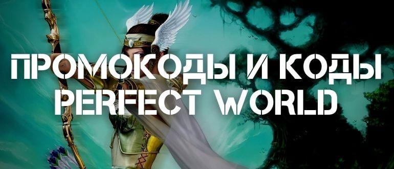 ПРОМОКОДЫ И КОДЫ PEFECT WORLD (ПВ)
