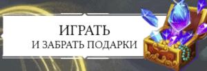 Регистрация с бонусом ПВ (Perfect world)