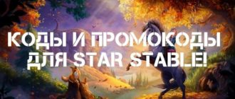 Коды и промокоды Star Stable