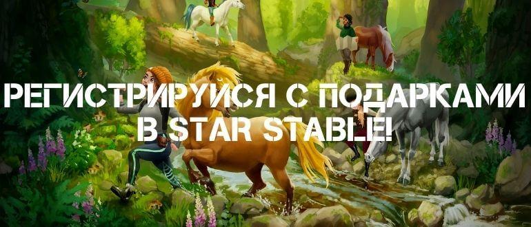 Star stable регистрация с бонусами и подарками