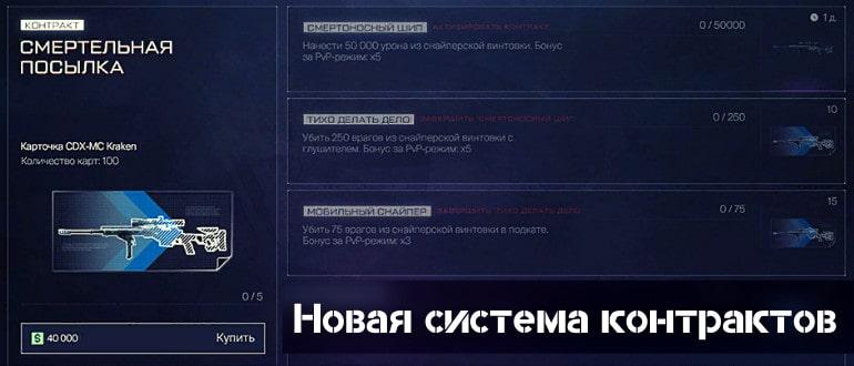 Новая система контрактов Варфейс