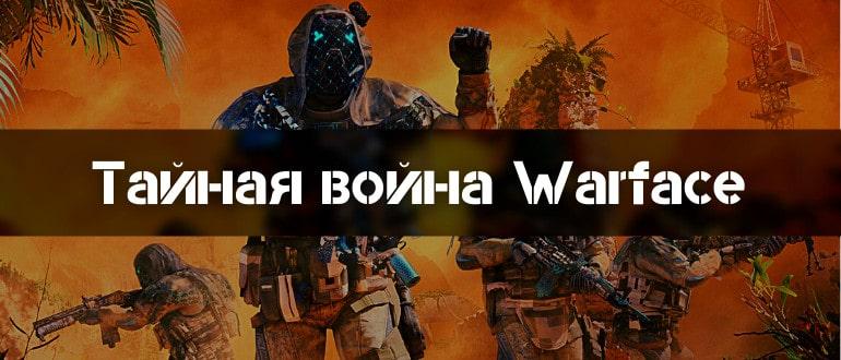 Тайная война Варфейс