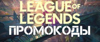 Лига Легенд Промокоды
