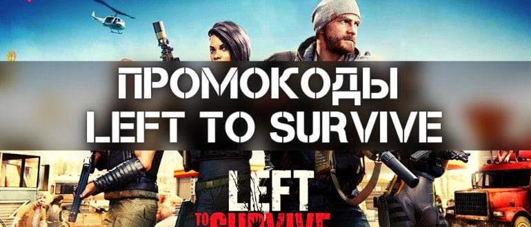 Промокоды Left to survive